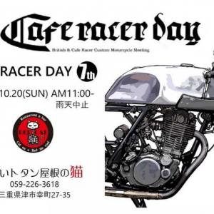 GNとCaferacer Day 7th