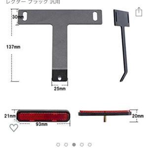 GNとカフェ&ボバーカスタム(リフレクター自作編)