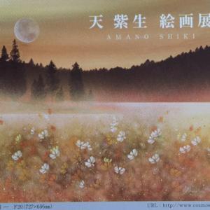 天 紫生先生 絵画展 博多大丸店にて開催10/16~22