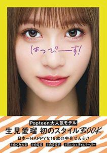 """三度見した⁈…""""女子中高生のカリスマ""""生見愛瑠がネットで反響"""