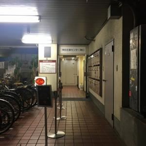 神保町ボンディへのアクセスを写真付で!行列や待ち時間はどのくらい?