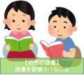 【幼児の読書】おしりたんていで読書好きにできるか!?
