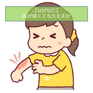 【幼児へのムダ毛処理】肌が弱くても大丈夫か - コントロールジェルME
