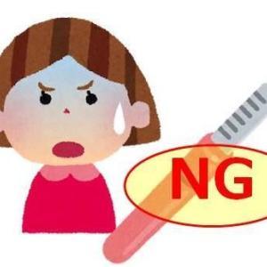 【毛を剃るリスク】幼児子供への剃毛(シェービング)をおすすめできない理由