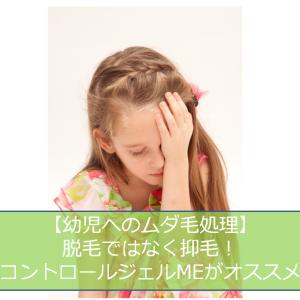 【幼児・子供のムダ毛処理】「簡単・安全・保証付」の抑毛をご紹介!