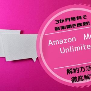 【初回無料】「Amazon Music Unlimited」3ヶ月無料体験でSTAY HOMEを楽しもう!
