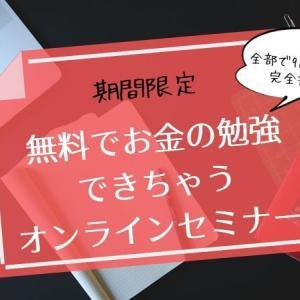 【5/6まで】自宅でお金の勉強ができる!9000円分のオンラインセミナーが無料!