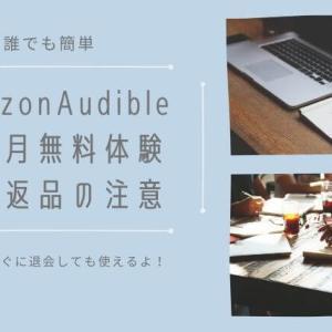 【超容易】Amazon Audible無料3か月体験の入会・返品方法