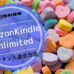 Kindle Unlimitedとは?30日間無料キャンペーンの入会&退会方法