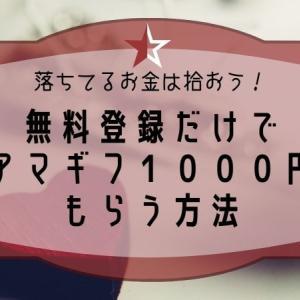 登録だけでアマギフ1000円ゲット!Jointoα(ジョイントアルファ)って?