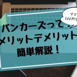 登録だけでアマギフ500円ゲット!Bankers(バンカーズ)って?融資型クラウドファンディングって?