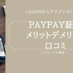 paypay証券メリットデメリット