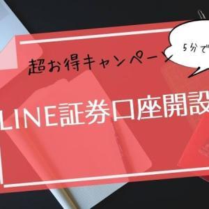 LINE証券口座開設方法