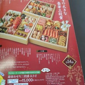 【豪華おせち料理】買えるのか!?