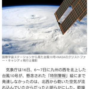 【台風10号】風神:級長津彦命様の強大な力の一部