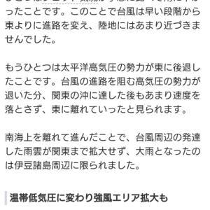 【ヤフーニュース】の台風12号のコメント欄より