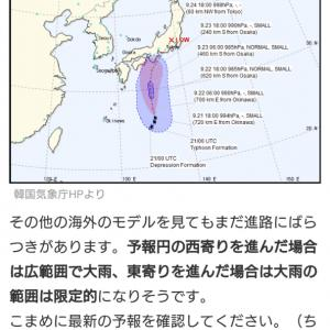 台風12号の予測進路の変化