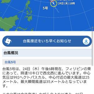 【神力依頼】台風5号が逸れて弱くなりますように