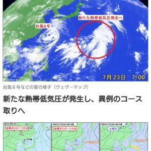 神力依頼:台風になる前の熱帯低気圧へ