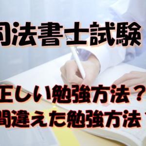 【司法書士勉強方法】正しい勉強法と間違えた勉強法