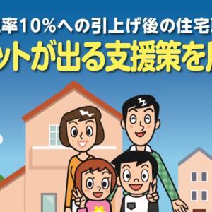 10月1日からの消費税増税後に家づくりする際の優遇制度などのまとめとポイント