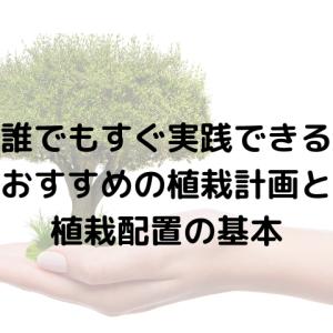 誰でもすぐ実践できるおすすめの植栽計画と植栽配置の基本の話