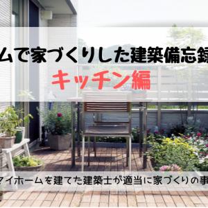 【キッチン編】 タマホームで家づくりした建築備忘録_33 #47