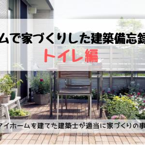 【トイレ編】 タマホームで家づくりした建築備忘録_34 #48