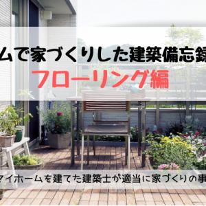 【フローリング編】 タマホームで家づくりした建築備忘録_35 #49
