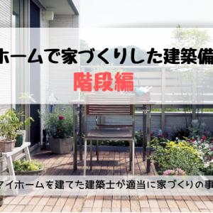 【階段編】 タマホームで家づくりした建築備忘録