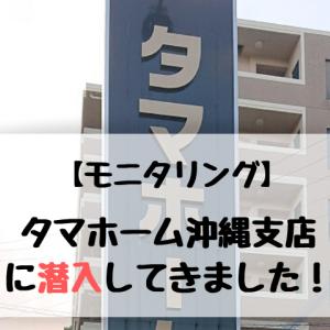 【モニタリング】タマホーム沖縄支店に行ってきました。 #64