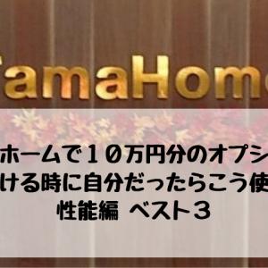 タマホームで10万円分のオプションを付ける時に自分だったらこう使う!性能編ベスト3