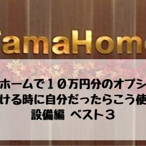 タマホームで10万円分のオプションを付ける時に自分だったらこう使う!設備編ベスト3