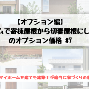 【オプション編】タマホームで寄棟屋根から切妻屋根にした場合のオプション価格 #7