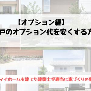 【オプション編】収納・納戸のオプション代を安くする方法 #8