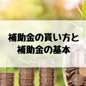 家づくり・マイホームに使える住宅関連の補助金の貰い方と補助金の基本を解説します。