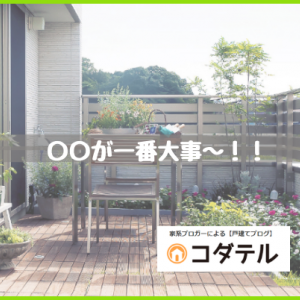 【コダテル】〇〇が一番大事~!!