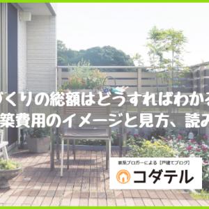 【コダテル】家づくりの総額はどうすればわかる? 建築費用のイメージと見方、読み方