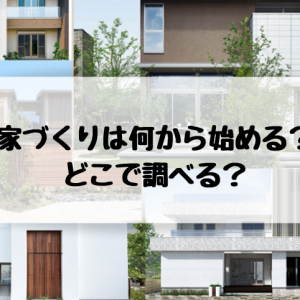 家づくりは何から始める?どこで調べる?のが有益なのか
