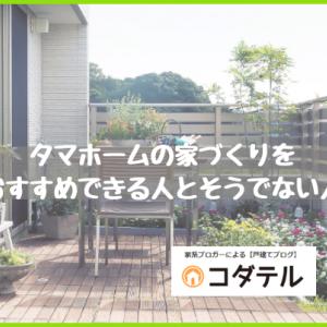 【コダテル】タマホームの家づくりをおすすめできる人とそうでない人
