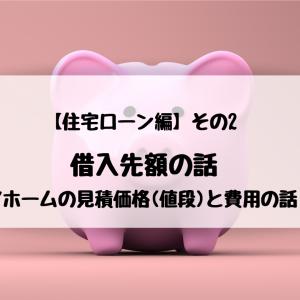 【住宅ローン編】その2(借入額の話) タマホームの見積価格(値段)と費用の話 #10