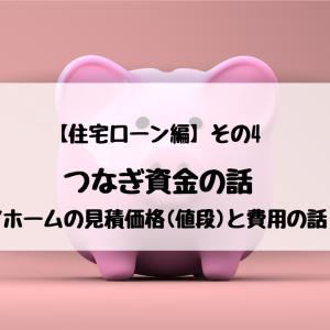 【住宅ローン編】その4(つなぎ資金の話) タマホームの見積価格(値段)と費用の話 #12