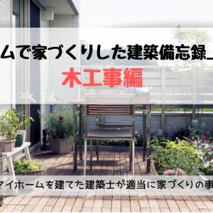 【木工事編】  タマホームで家づくりした建築備忘録_11 #21