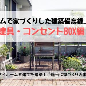 【建具・コンセントBOX編】  タマホームで家づくりした建築備忘録_12 #22