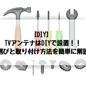 【DIY】 TVアンテナはDIYで設置!!アンテナ選びと取り付け方法を簡単に解説します。