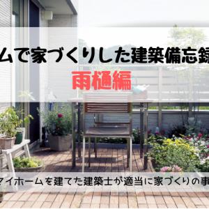 【雨樋編】 タマホームで家づくりした建築備忘録_23 #34