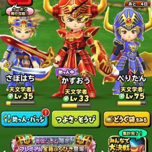 呪われしロト…王者の剣・紅は凄い装備だ!!