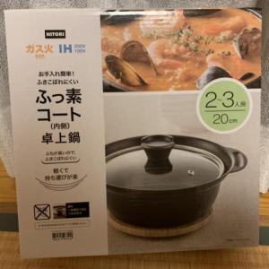 ニトリの鍋