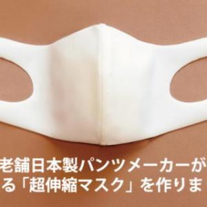 洗える超伸縮フィットマスク