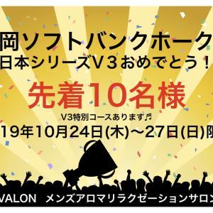 先着10名様【福岡SBH日本シリーズV3おめでとう】特別コース◆24日(木)〜27日(日)限定